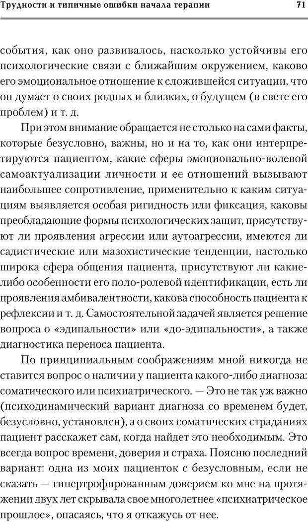 PDF. Трудности и типичные ошибки начала терапии. Решетников М. М. Страница 68. Читать онлайн