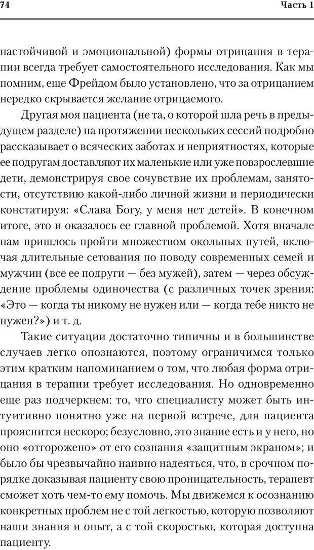PDF. Трудности и типичные ошибки начала терапии. Решетников М. М. Страница 71. Читать онлайн