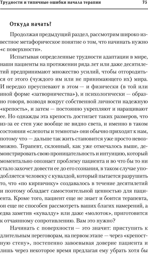 PDF. Трудности и типичные ошибки начала терапии. Решетников М. М. Страница 72. Читать онлайн
