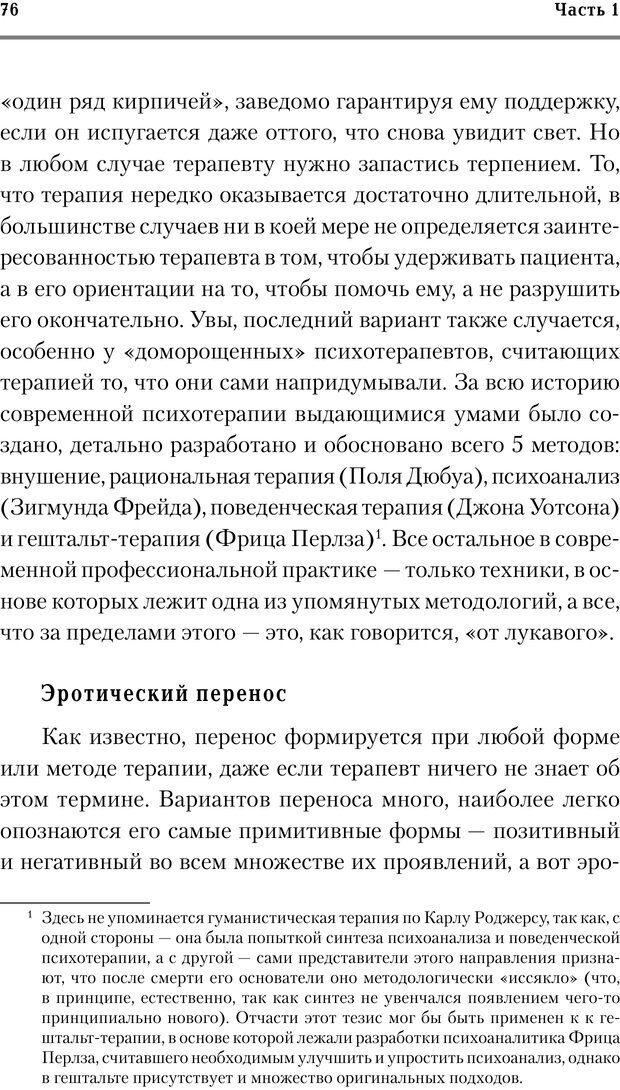 PDF. Трудности и типичные ошибки начала терапии. Решетников М. М. Страница 73. Читать онлайн