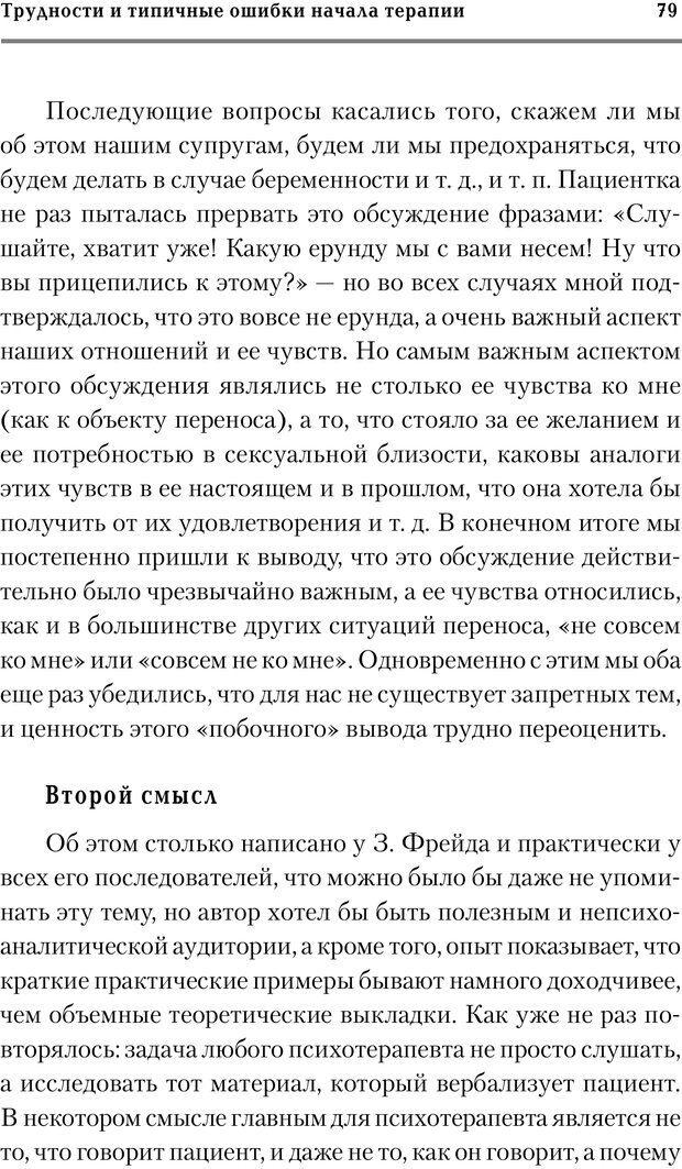 PDF. Трудности и типичные ошибки начала терапии. Решетников М. М. Страница 76. Читать онлайн