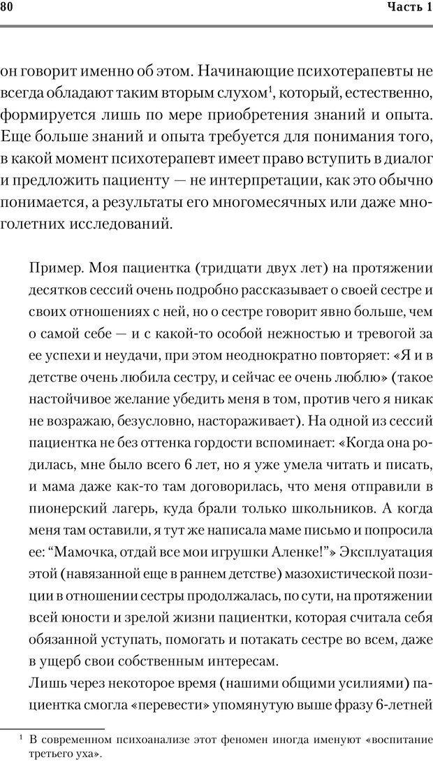 PDF. Трудности и типичные ошибки начала терапии. Решетников М. М. Страница 77. Читать онлайн