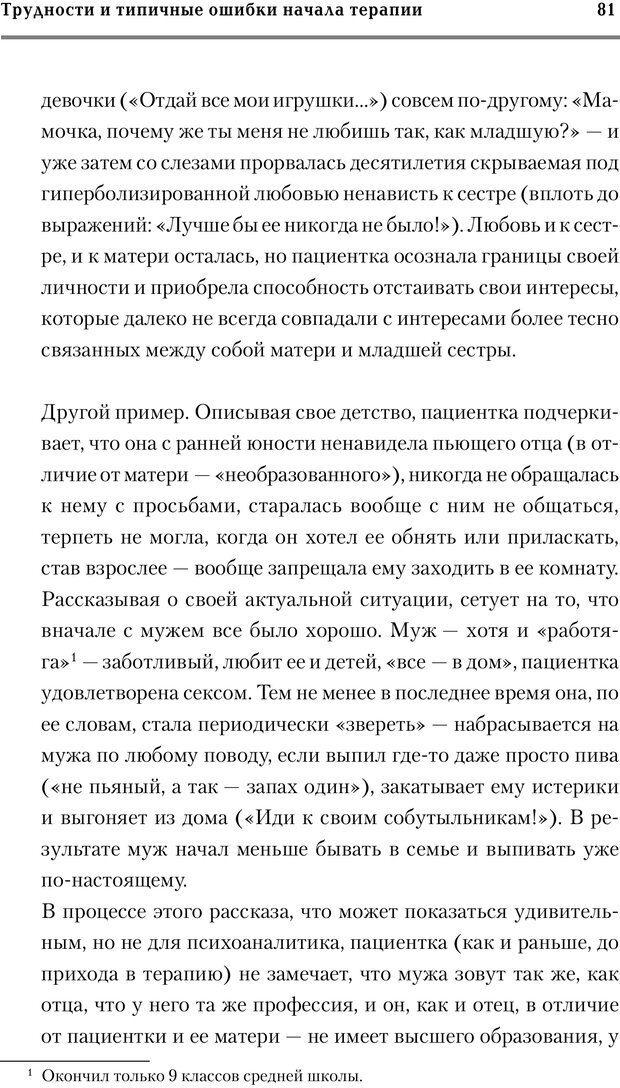 PDF. Трудности и типичные ошибки начала терапии. Решетников М. М. Страница 78. Читать онлайн