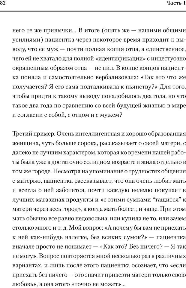 PDF. Трудности и типичные ошибки начала терапии. Решетников М. М. Страница 79. Читать онлайн
