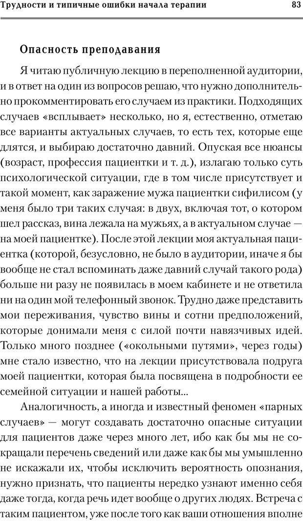 PDF. Трудности и типичные ошибки начала терапии. Решетников М. М. Страница 80. Читать онлайн