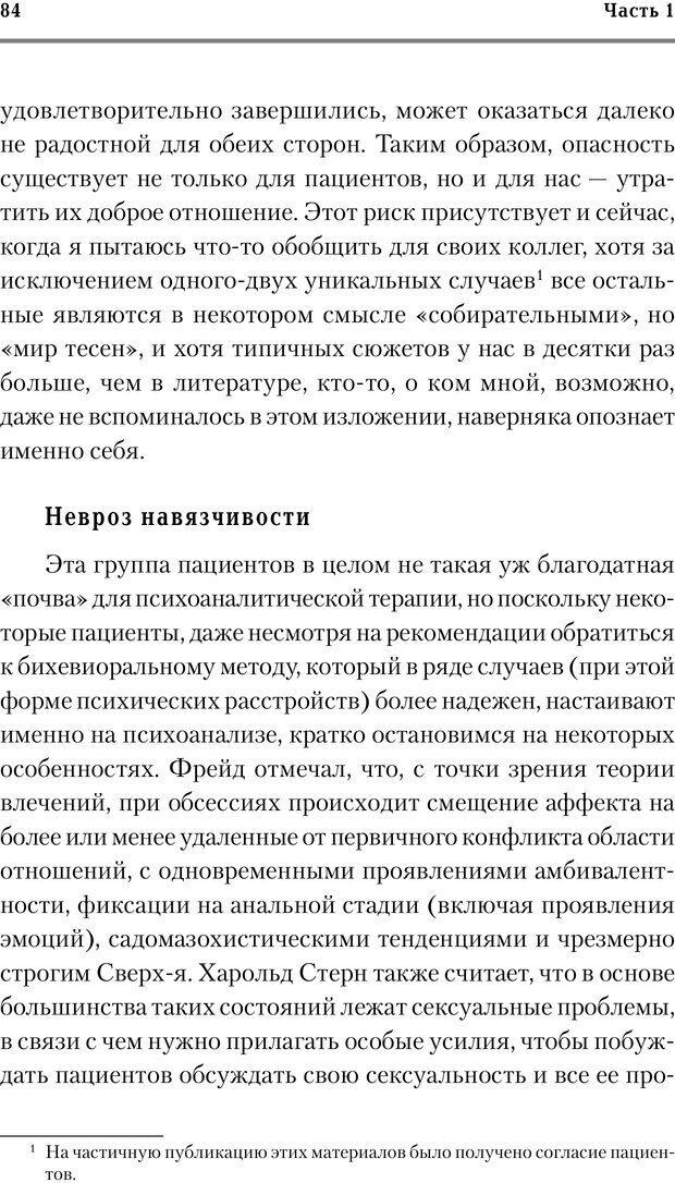 PDF. Трудности и типичные ошибки начала терапии. Решетников М. М. Страница 81. Читать онлайн