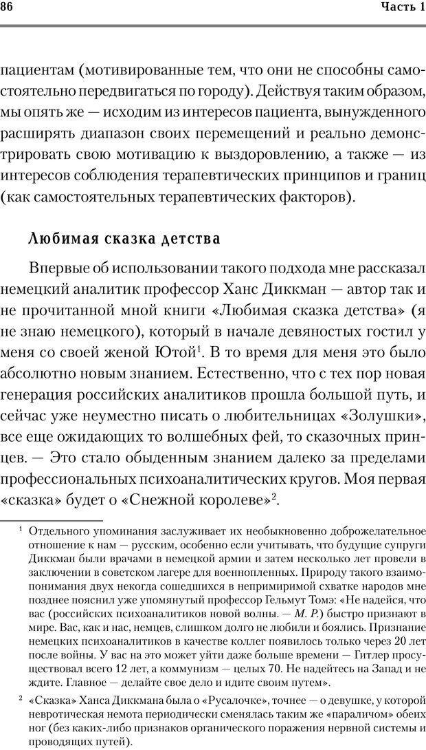 PDF. Трудности и типичные ошибки начала терапии. Решетников М. М. Страница 83. Читать онлайн