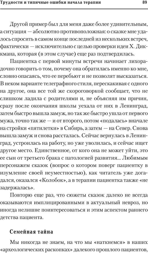 PDF. Трудности и типичные ошибки начала терапии. Решетников М. М. Страница 86. Читать онлайн