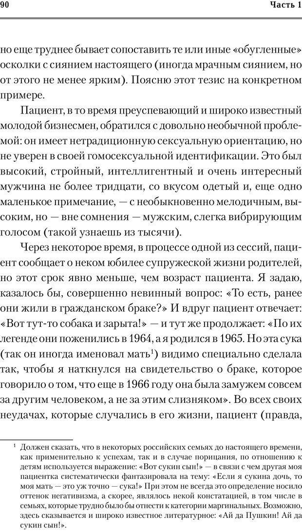 PDF. Трудности и типичные ошибки начала терапии. Решетников М. М. Страница 87. Читать онлайн