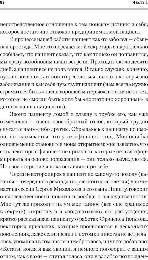 PDF. Трудности и типичные ошибки начала терапии. Решетников М. М. Страница 89. Читать онлайн