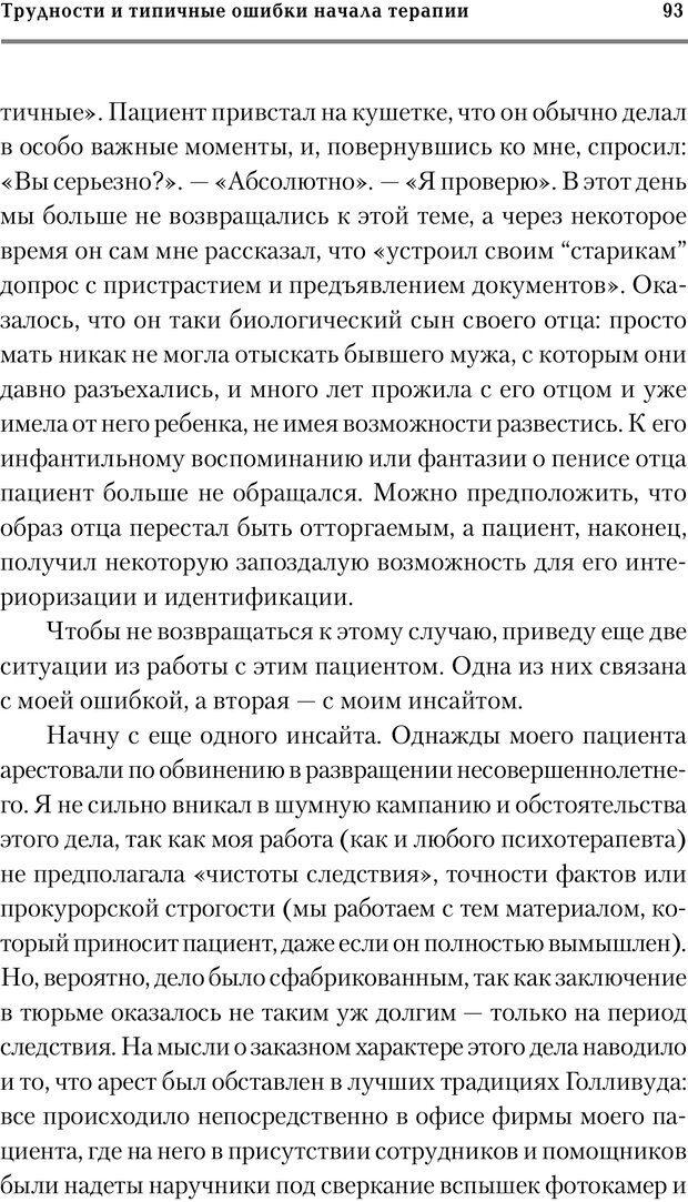 PDF. Трудности и типичные ошибки начала терапии. Решетников М. М. Страница 90. Читать онлайн