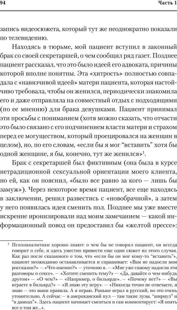 PDF. Трудности и типичные ошибки начала терапии. Решетников М. М. Страница 91. Читать онлайн