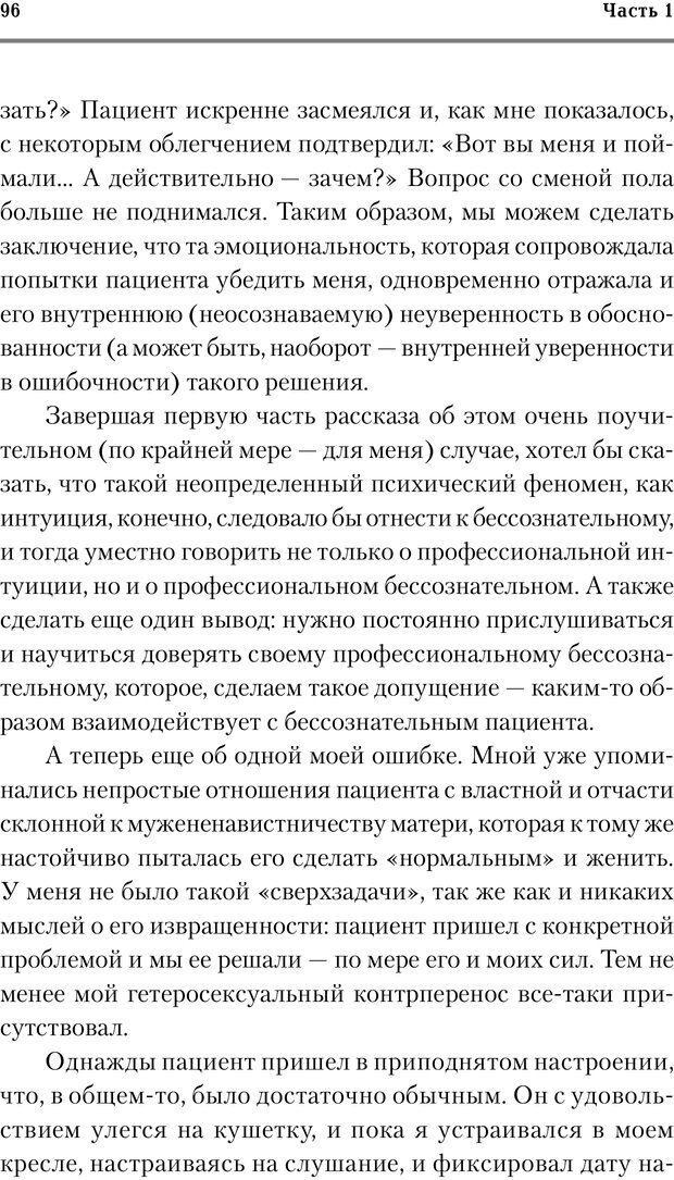 PDF. Трудности и типичные ошибки начала терапии. Решетников М. М. Страница 93. Читать онлайн