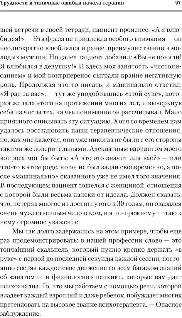 PDF. Трудности и типичные ошибки начала терапии. Решетников М. М. Страница 94. Читать онлайн