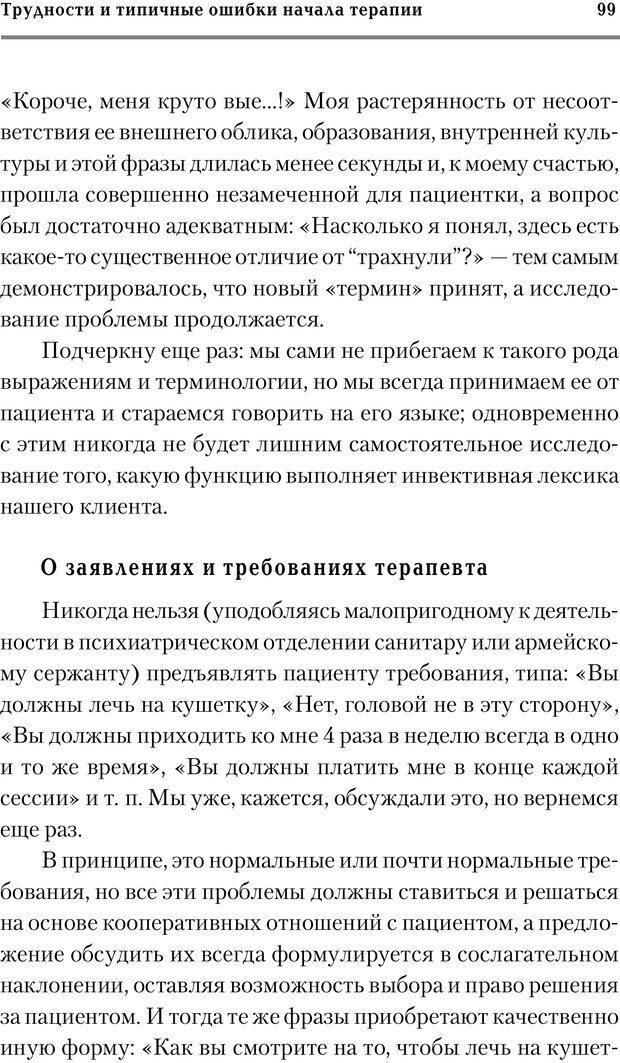 PDF. Трудности и типичные ошибки начала терапии. Решетников М. М. Страница 96. Читать онлайн