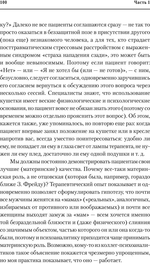 PDF. Трудности и типичные ошибки начала терапии. Решетников М. М. Страница 97. Читать онлайн