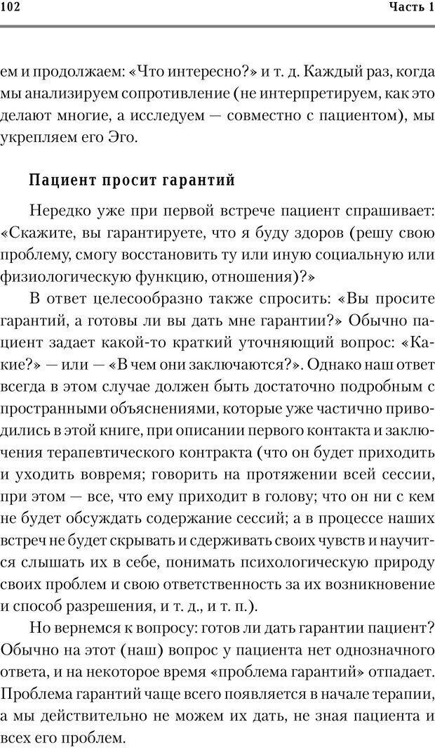 PDF. Трудности и типичные ошибки начала терапии. Решетников М. М. Страница 99. Читать онлайн