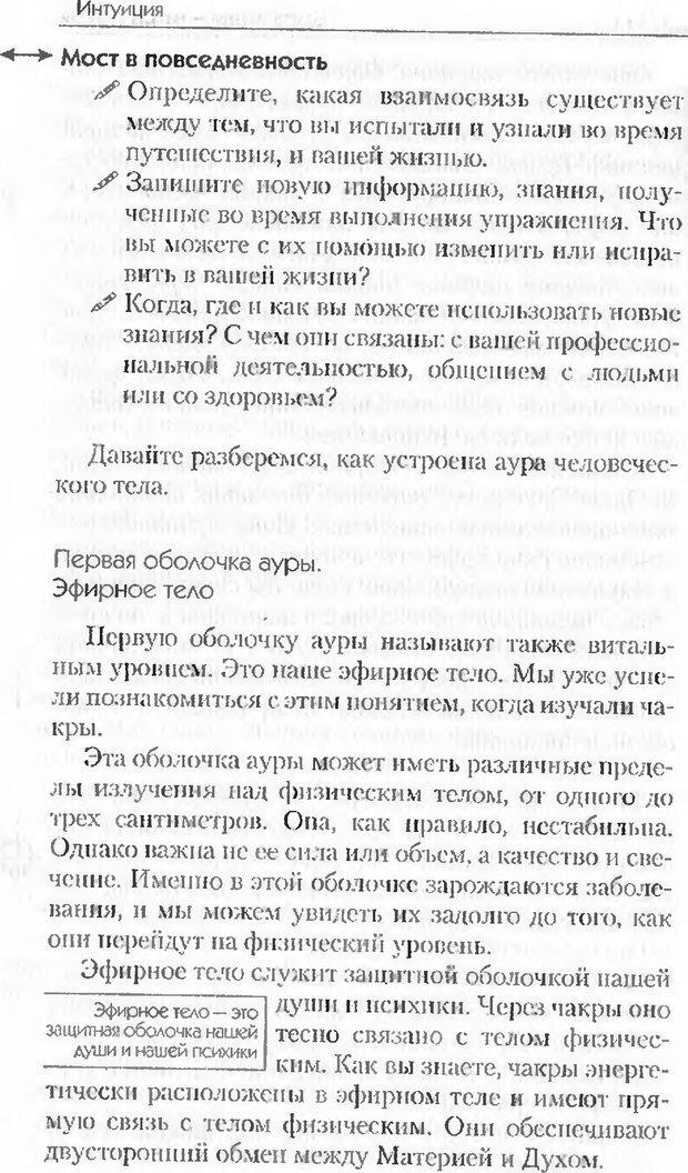 DJVU. Интуиция. Как ее развить и научиться ею пользоваться. Ретлисбергер Л. Страница 139. Читать онлайн