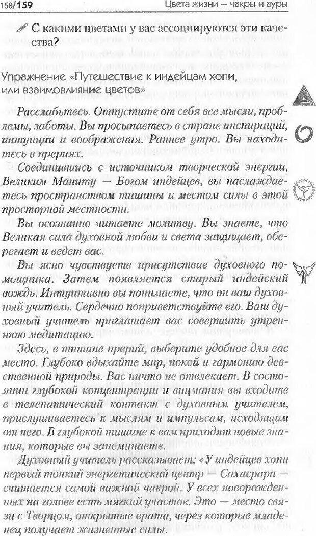 DJVU. Интуиция. Как ее развить и научиться ею пользоваться. Ретлисбергер Л. Страница 156. Читать онлайн