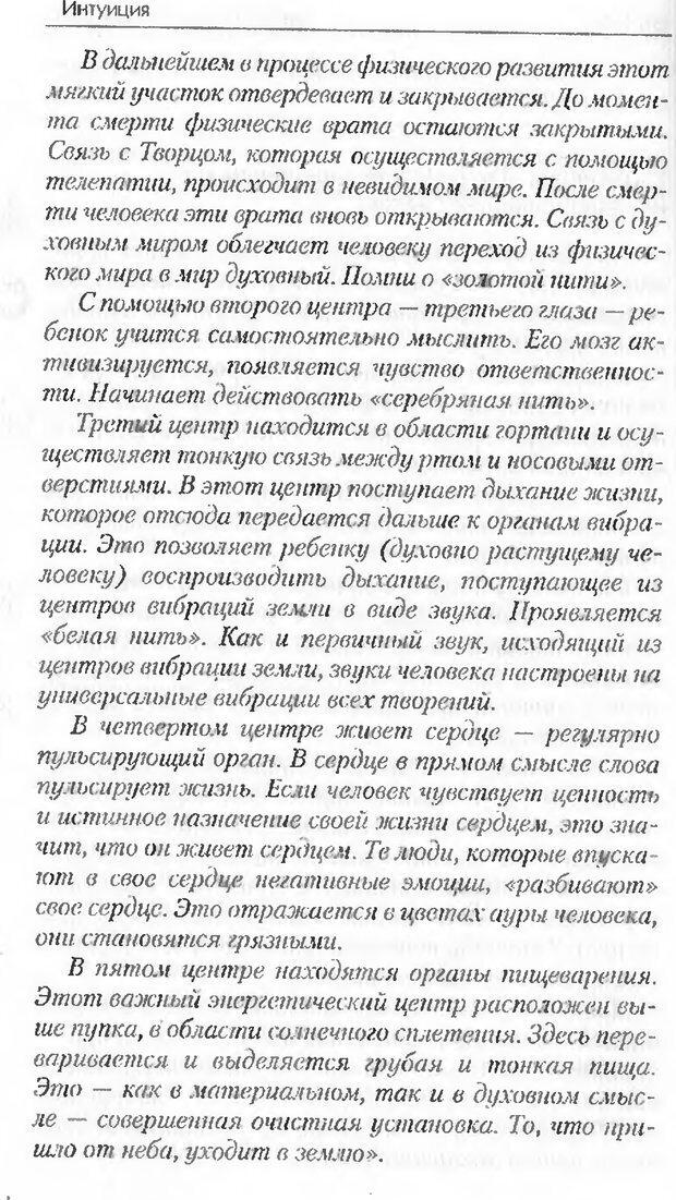 DJVU. Интуиция. Как ее развить и научиться ею пользоваться. Ретлисбергер Л. Страница 157. Читать онлайн