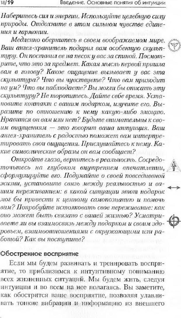 DJVU. Интуиция. Как ее развить и научиться ею пользоваться. Ретлисбергер Л. Страница 16. Читать онлайн