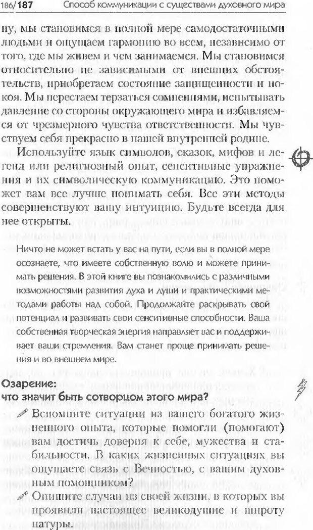 DJVU. Интуиция. Как ее развить и научиться ею пользоваться. Ретлисбергер Л. Страница 184. Читать онлайн