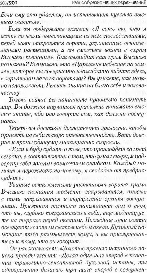 DJVU. Интуиция. Как ее развить и научиться ею пользоваться. Ретлисбергер Л. Страница 198. Читать онлайн