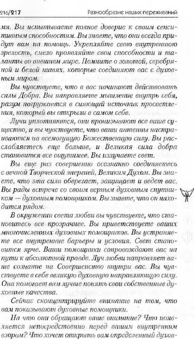 DJVU. Интуиция. Как ее развить и научиться ею пользоваться. Ретлисбергер Л. Страница 214. Читать онлайн