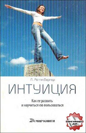 """Обложка книги """"Интуиция. Как ее развить и научиться ею пользоваться"""""""
