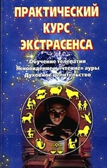 Практический курс экстрасенса: Обучение телепатии. Ясновидение и `чтение` ауры. Духовное целительство, Ретлисбергер Линда
