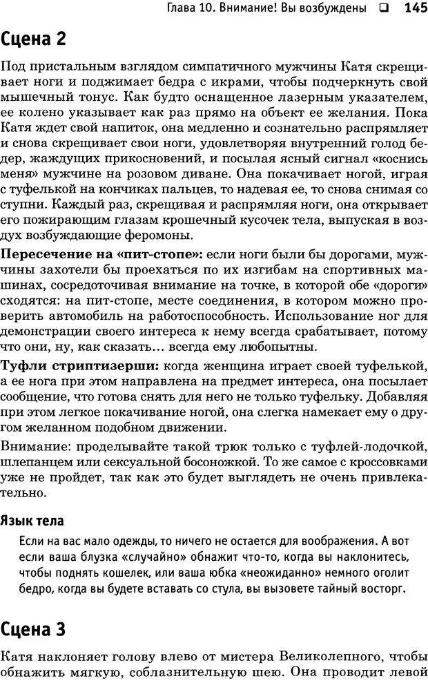 DJVU. Законы привлекательности. Язык тела для женщин. Рейман Т. Страница 145. Читать онлайн
