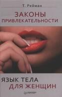 Законы привлекательности. Язык тела для женщин, Рейман Тоня