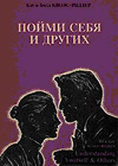 """Обложка книги """"Понимание себя и других"""""""