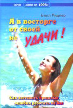 """Обложка книги """"Я в восторге от своей неудачи!"""""""