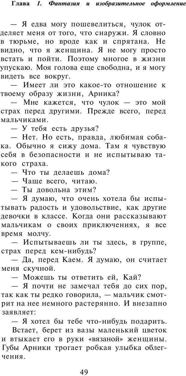 PDF. Рисунок и образ в гештальттерапии. Шоттенлоэр Г. Страница 49. Читать онлайн