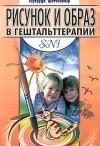 """Обложка книги """"Рисунок и образ в гештальттерапии"""""""
