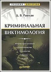 Криминальная виктимология, Ривман Давид
