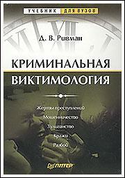 """Обложка книги """"Криминальная виктимология"""""""