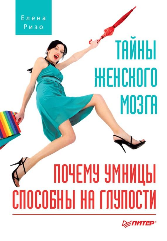"""Обложка книги """"Тайны женского мозга. Почему умницы способны на глупости"""""""