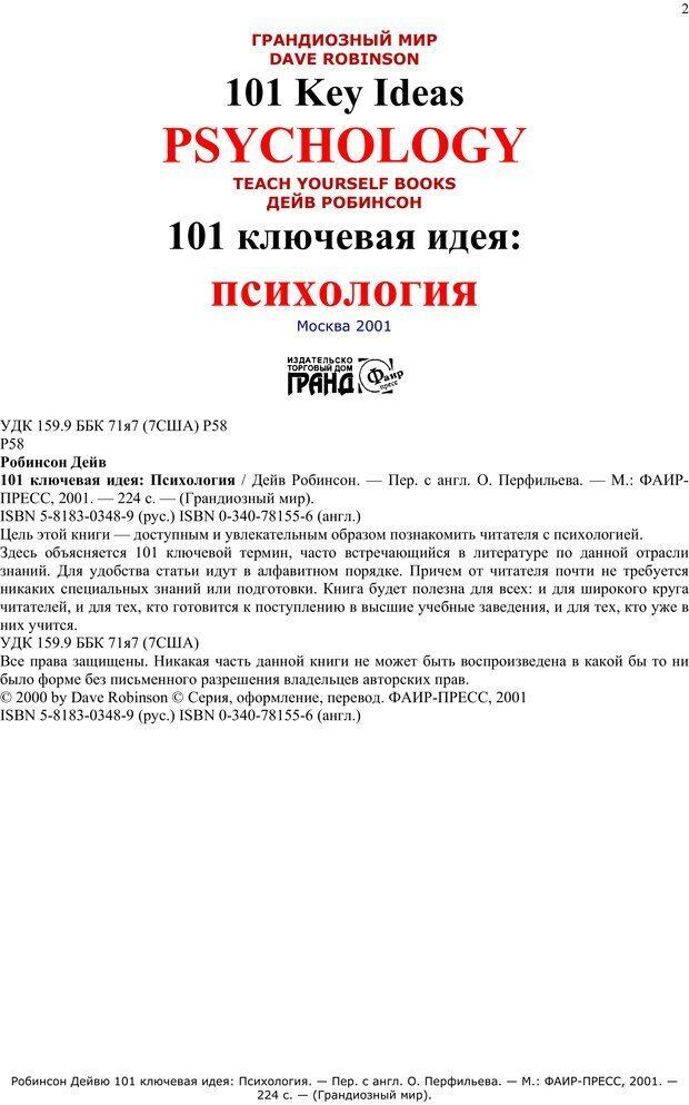 PDF. 101 ключевая идея. Психология. Робинсон Д. Страница 1. Читать онлайн