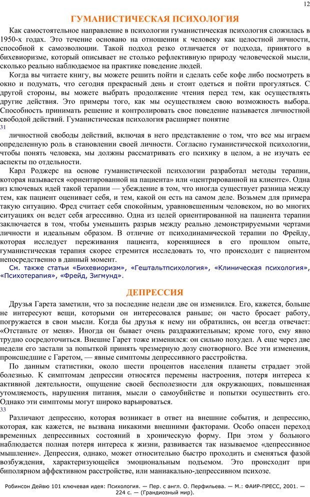 PDF. 101 ключевая идея. Психология. Робинсон Д. Страница 11. Читать онлайн