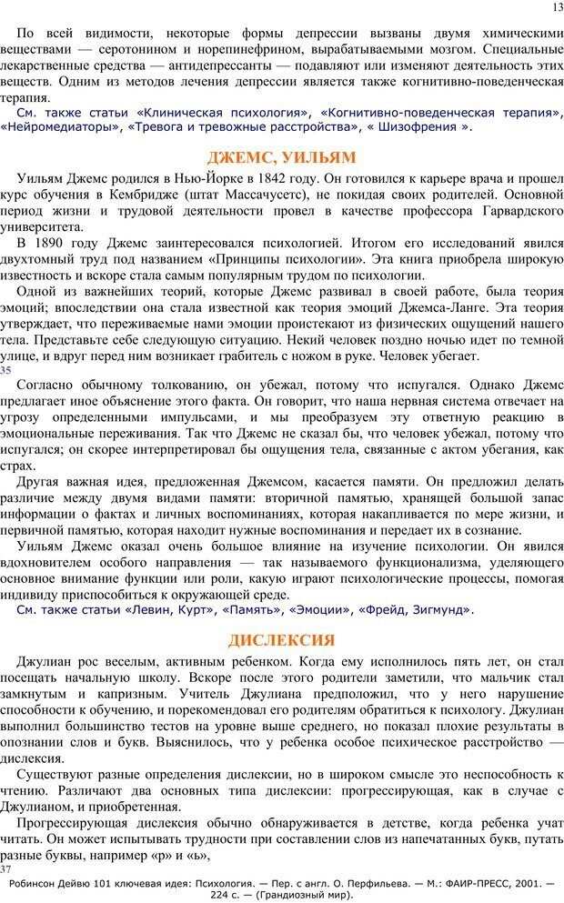 PDF. 101 ключевая идея. Психология. Робинсон Д. Страница 12. Читать онлайн
