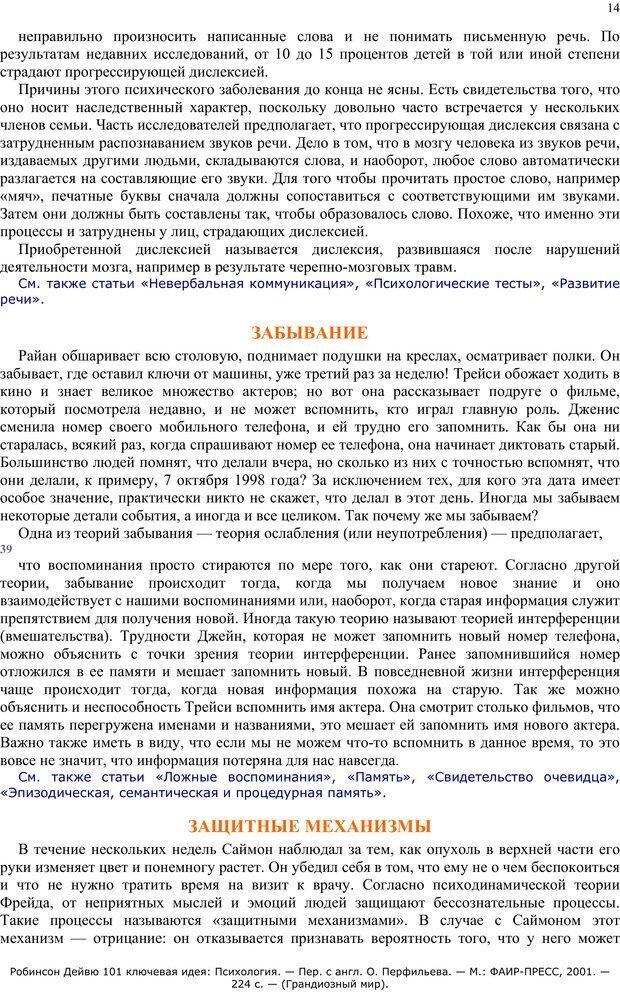 PDF. 101 ключевая идея. Психология. Робинсон Д. Страница 13. Читать онлайн