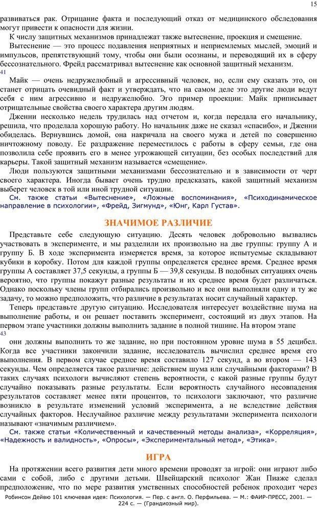 PDF. 101 ключевая идея. Психология. Робинсон Д. Страница 14. Читать онлайн