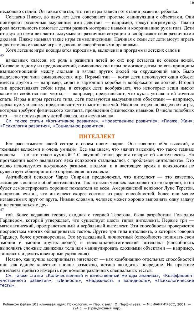 PDF. 101 ключевая идея. Психология. Робинсон Д. Страница 15. Читать онлайн