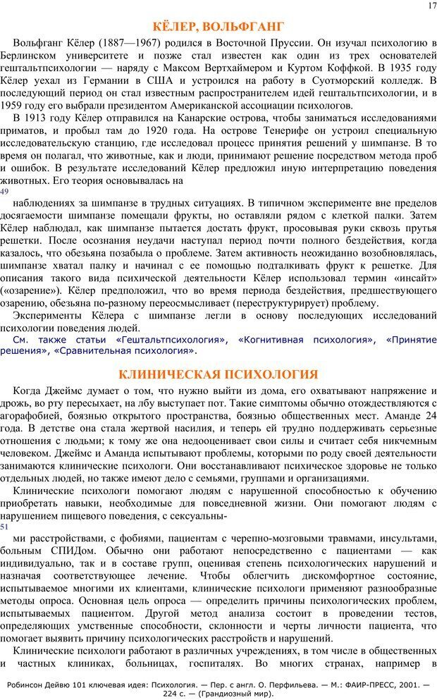 PDF. 101 ключевая идея. Психология. Робинсон Д. Страница 16. Читать онлайн