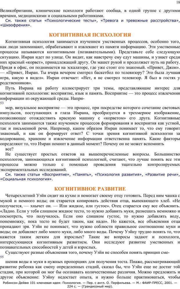 PDF. 101 ключевая идея. Психология. Робинсон Д. Страница 17. Читать онлайн