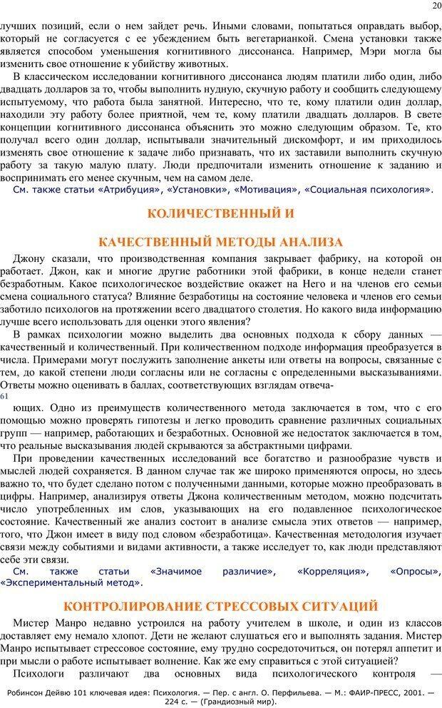 PDF. 101 ключевая идея. Психология. Робинсон Д. Страница 19. Читать онлайн