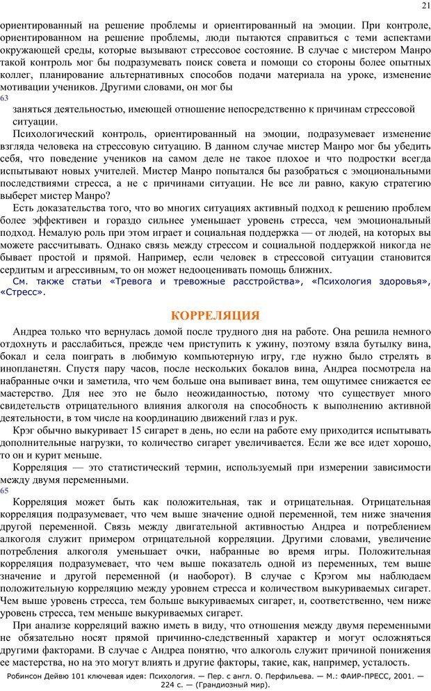 PDF. 101 ключевая идея. Психология. Робинсон Д. Страница 20. Читать онлайн