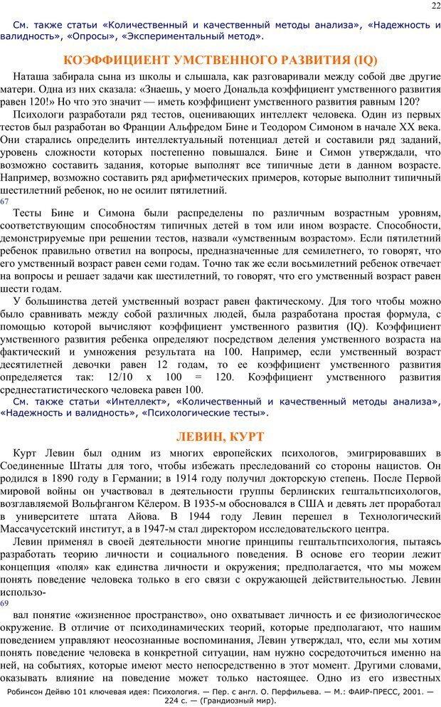 PDF. 101 ключевая идея. Психология. Робинсон Д. Страница 21. Читать онлайн
